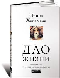 "Книга ""<b>Дао жизни</b>. Мастер-класс от убежденного ..."