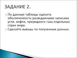 Задание для контрольной работы Мировая экономика презентация онлайн  ЗАДАНИЕ 2