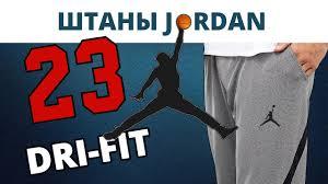 Штаны-шаровары Распаковка Jordan Alpha Dry 23 pants - YouTube
