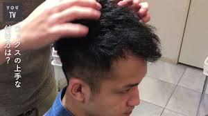 くせ毛ショートメンズ必見美容師さんにヘアカットしてもらいました