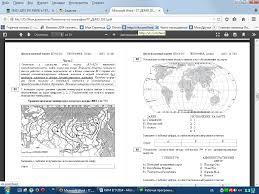 Итоговая контрольная работа по географии в классе hello html 7cf19bdc png