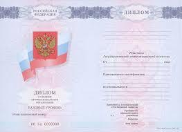 российское образование для иностранных граждан Диплом о среднем  Оборотная сторона диплома о среднем профессионально образовании с отличием базовый уровень