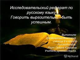 Презентация на тему Исследовательский реферат по русскому языку  1 Исследовательский реферат по русскому