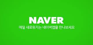 네이버 - NAVER - Apps on Google Play