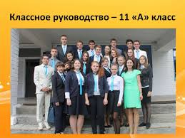 Аналитический отчет за межаттестационный период презентация онлайн  Классное руководство 11 А класс