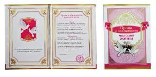 Товары для свадьбы свадебная атрибутика гравировка подарки  Дипломы на свадьбу Диплом молодой жены