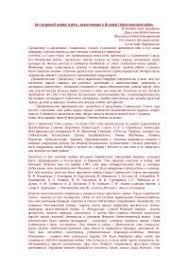 Героизм русского народа в великой отечественной войне реферат по  Бессмертный подвиг героев казахстанцев в Великой Отечественной войне реферат по истории скачать бесплатно самолеты народ
