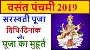 Basant panchami 2020 date in india: 2019 Basant Panchami Date Saraswati Puja Time सरस वत प ज वस त प चम त थ महत व प ज क म ह र त Youtube