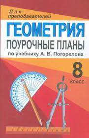 Поурочные планы Геометрия класс К учебнику Погорелова  Геометрия 8 класс К учебнику Погорелова