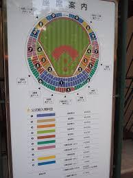 Yokohama Stadium Seating Chart Yokohama Baystars Hosting T
