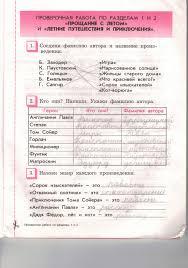 Рабочая тетрадь по литературе класс Бунеев Бунеева ГДЗ 1 2 3 4 5 6 7 8 9 10 11 12 13 14 15 16 17 18 19 20