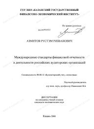 Диссертация на тему Международные стандарты финансовой отчетности  Диссертация и автореферат на тему Международные стандарты финансовой отчетности в деятельности российских аудиторских организаций
