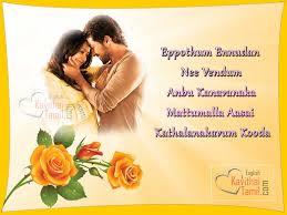 sweet tamil kathal varigal tamil love poem lines for kathal kanavan images with love