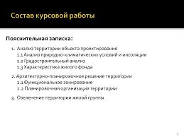 Методика выполнения и оформления курсовой работы презентация онлайн  Состав курсовой работы