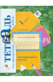 Книга Литературное чтение класс Тетрадь для проверочных  Литературное чтение 1 класс Тетрадь для проверочных работ