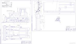 Строительные Дорожные машины и оборудование Чертежи РУ Курсовая работа Расчет основных параметров бульдозера Т 130