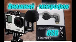 Внешний USB <b>микрофон</b> для камеры. <b>Saramonic</b> GoMic - YouTube