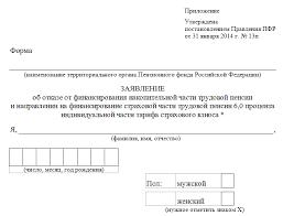 Последние новости про накопительную часть пенсии Народный СоветникЪ Форма заявления