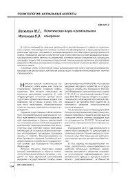 Политическая наука в региональном измерении тема научной статьи  Показать еще