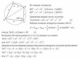 Решение задач по геометрии онлайн Помощь на экзамене по математике  Решение задач по геометрии онлайн Помощь на экзамене по математике