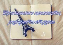 Конспект Услуги переводчиков набор текста в Одесская область  Перепишу конспект лекцию или реферат