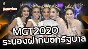 Reaction Miss Grand Thailand 2020 รอบตัดสิน - YouTube