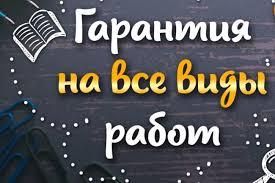 Напишу реферат на любую тему за руб Напишу реферат на любую тему 1 ru