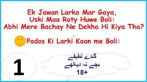 Dirty Jokes Funny Latefe Punjabi Jokes Latefe In Urdu And Hindi Paheliyan