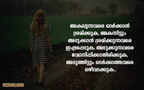Sad Quotes About Friendship In Malayalam