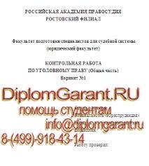 Российская Академия Правосудия На заказ контрольная работа по  Контрольная работа по уголовному праву тильный лист Российская Академия Правосудия