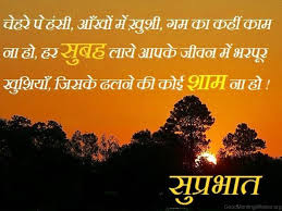 Good Morning Quotes Hindi Sms Best of 24 Hindi Good Morning SMS