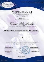 Дипломы и сертификаты мастеров ногтевого сервиса Дипломы и  Искусство совершенного маникюра