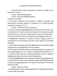 В курсовой работе требуется выполнить разделов Курсовые работы  В курсовой работе требуется выполнить 5 разделов в четырех из них рассчитать 20 пунктов 17 03 17