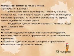 Контрольная работа по русскому языку класс четверть Система  Словарный диктант 3 класс 3 четверть занков