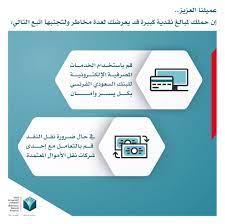 """البنك السعودي الفرنسي a Twitter: """"قم باستخدام الخدمات المصرفية الإلكترونية  للبنك السعودي الفرنسي بكل يسر وأمان… """""""