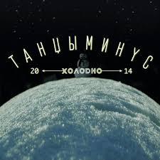 <b>Холодно</b> — <b>Танцы Минус</b>. Слушать онлайн на Яндекс.Музыке