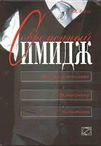 Кузин Ф А книги купить заказать цена Современный имидж делового человека бизнесмена политика