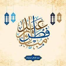 تبريكات عيد الفطر 2021 || بطاقة تهنئة العيد للمسلمين والمسلمات eid mubarak  - ثقفني