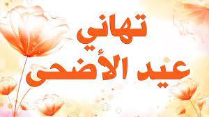 أجمل تهنئة عيد الأضحى المبارك 2021 🌙😍حالات واتساب - عيد مبارك - تكبيرات  العيد 🌙😍 Eid Al Adha 2021 - YouTube