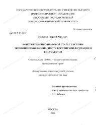 Диссертация на тему Конституционно правовой статус системы  Диссертация и автореферат на тему Конституционно правовой статус системы экономической безопасности Российской Федерации и