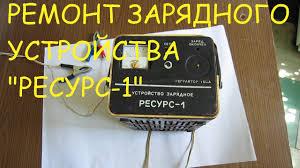 """Ремонт <b>автомобильного зарядного устройства</b> """"Ресурс-1 ..."""