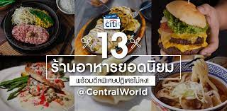 13 ร้านอาหารเซ็นทรัลเวิลด์ยอดนิยม พร้อมดีลพิเศษปฏิเสธไม่ลง! - Wongnai