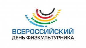 В Курске отметят День физкультурника