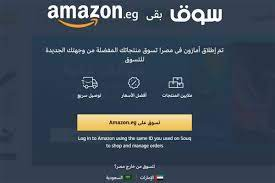 Amazon Egypt launched to replace Souq.com - Tamebay