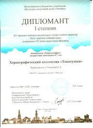 диплом степени Детский сад № Радуга диплом 1 степени