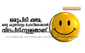 Inspirational Quotes On Life In Malayalam