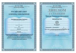 Подготовка к олимпиадам по Химии и Биологии Гудкова Мария Владимировна