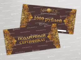 Сертификаты дипломы и грамоты печать в Архангельске Компания Арбат Наша компания предлагает профессиональную печать сертификатов и грамот по доступным ценам Изготовление бланков дипломов осуществляется на