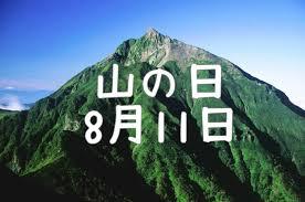 「山の日」の画像検索結果