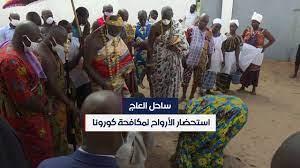 ساحل العاج.. استحضار الأرواح لمكافحة كورونا - YouTube